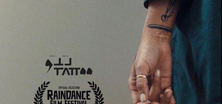 فیلم کوتاه «تتو» در بخش مسابقه جشنواره ریندنس انگلستان