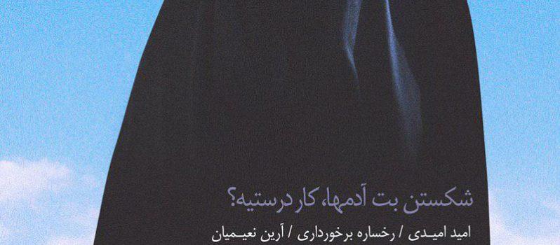 فیلم-کوتاه-یازده-گوسفند-به-کارگردانی-محمد-مهدی-نعیمیان