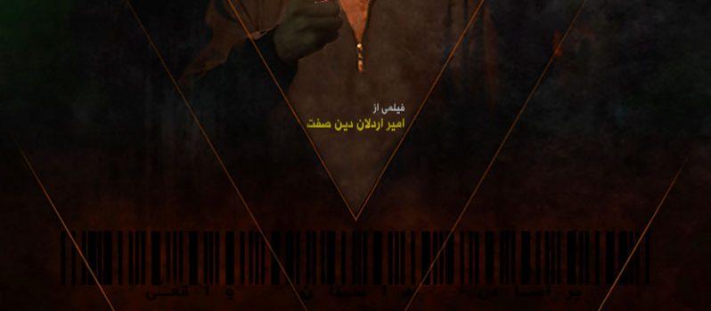 پوستر فیلم کوتاه اغوا به کارگردانی امیر اردلان دین صفت
