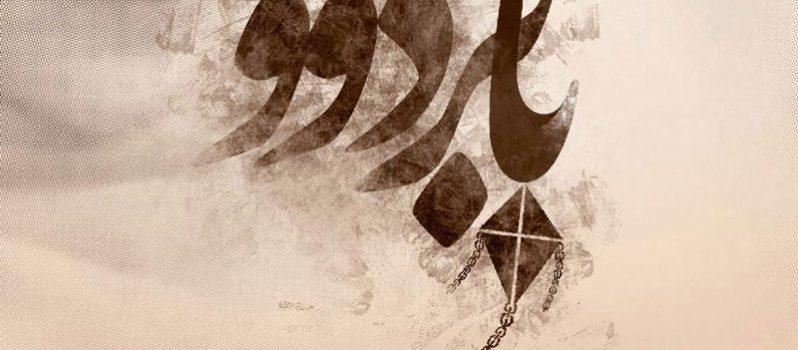پوستر-فیلم-کوتاه-بابردوو-به-کارگردانی-سیاوش-ساعدپناه-و-امید-غریبی