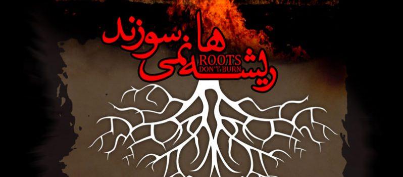 پوستر-فیلم-کوتاه-ریشهها-نمیسوزند-به-کارگردانی-محسن-تیزهوش