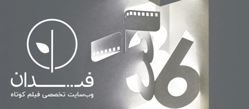 ضد-پیشنهاد-یا-پیشنهادهای-فیدان-برای-سی-و-ششمین-جشنواره-فیلم-کوتاه-تهران