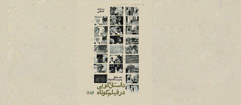 کتاب داستانگویی در فیلم کوتاه؛ معیارها و درسگفتارها نوشته سعید عقیقی