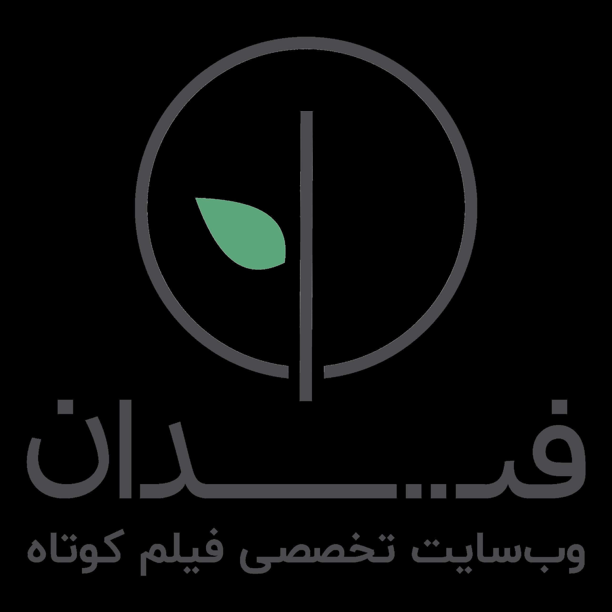 فیدان | وبسایت تخصصی فیلم کوتاه