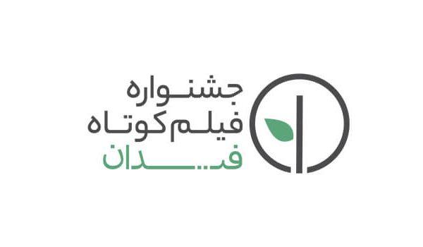 نخستین جشنواره فیلم کوتاه فیدان