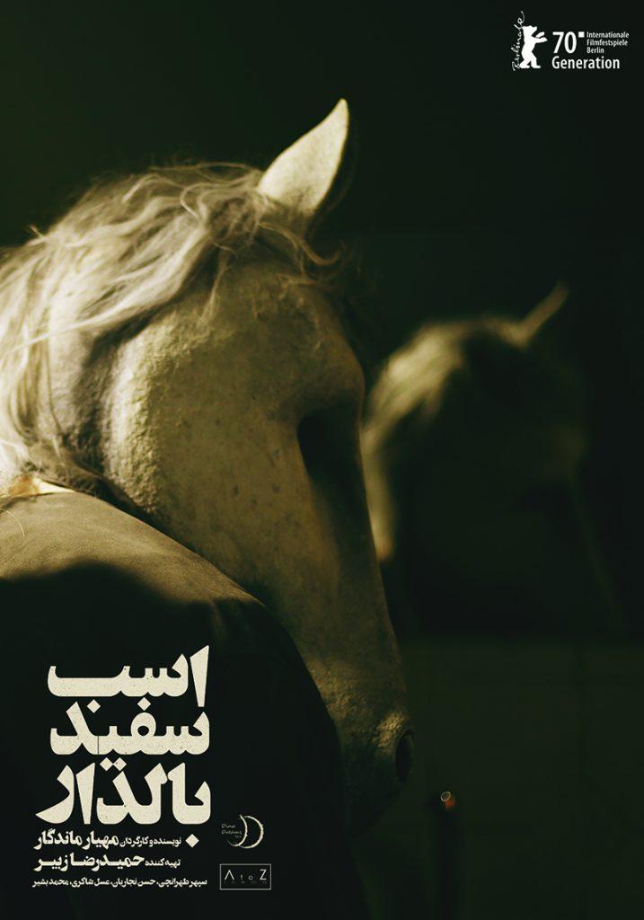 پوستر فیلم کوتاه اسب سفید بالدار - طراح آرمین رنگانی