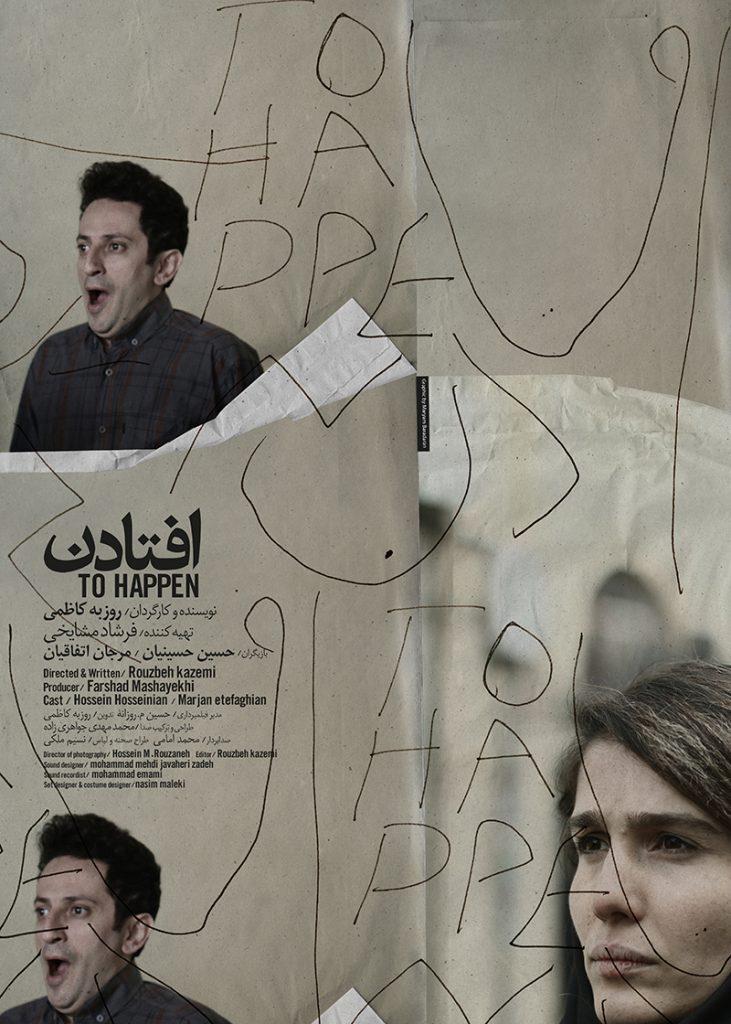 پوستر فیلم کوتاه افتادن - طراح مریم برادران