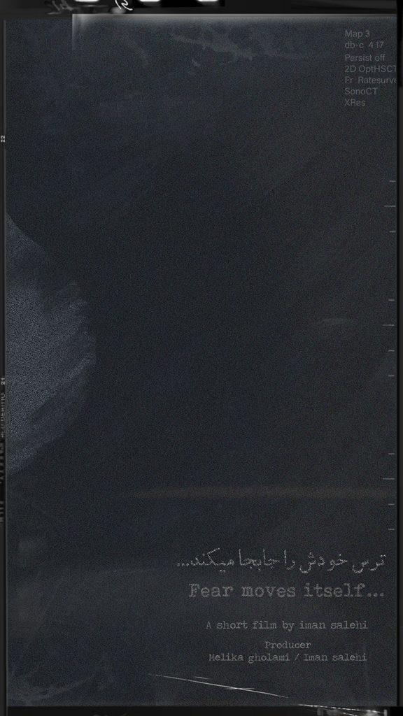 پوستر فیلم کوتاه ترس خودش را جا به جا میکند - طراح جاوید حجت پور