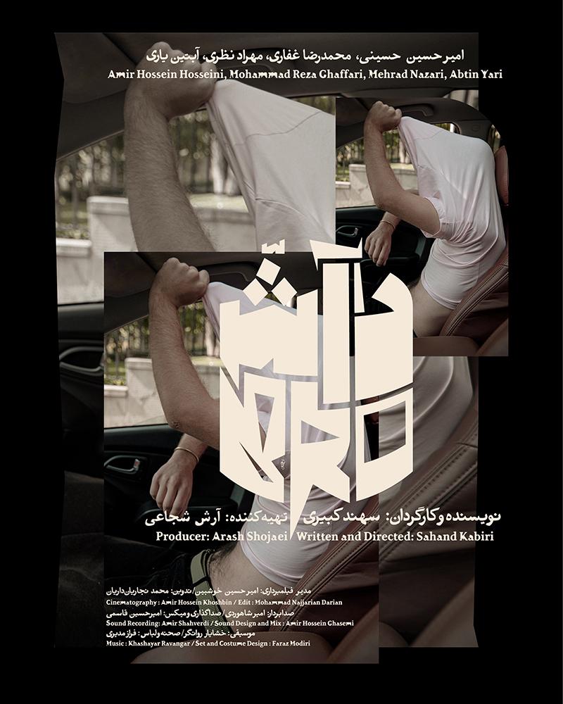 پوستر فیلم کوتاه داش - طراح حمید قدسی
