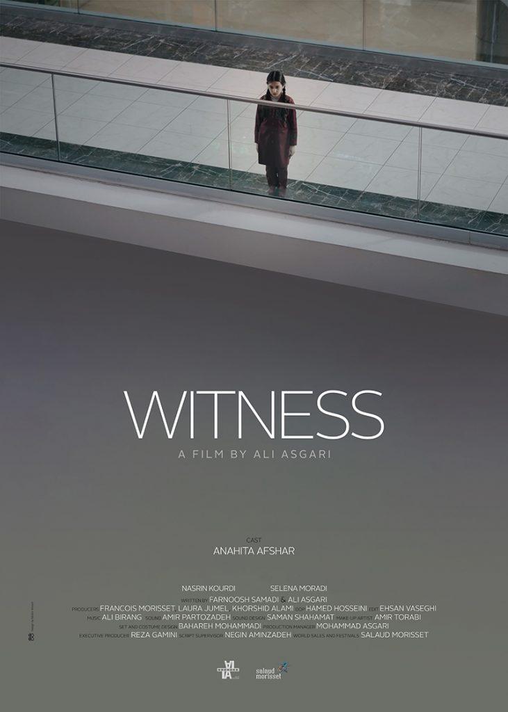 پوستر فیلم کوتاه شاهد - طراح میدیا کیاست