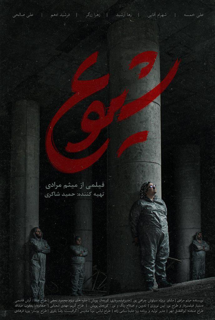 پوستر فیلم کوتاه شیوع - طراح پوریا فرهادی