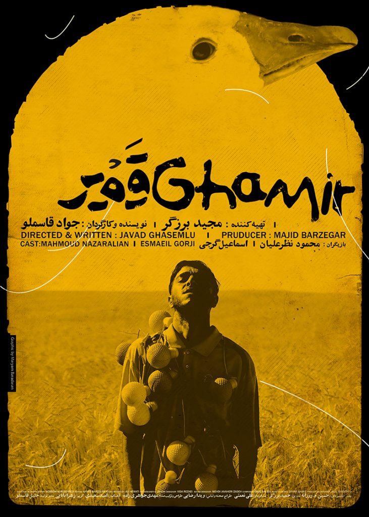 پوستر فیلم کوتاه قمیر - طراح مریم برادران