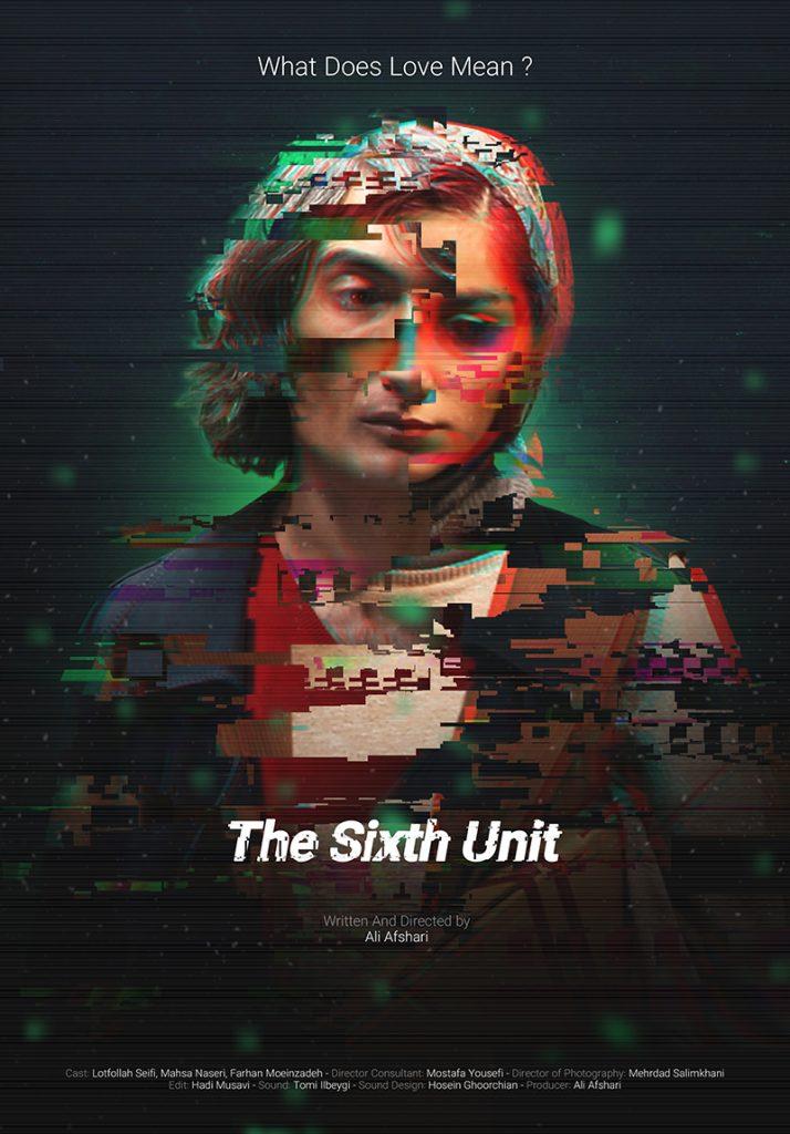 پوستر فیلم کوتاه واحد ششم - طراح حسین خسروی