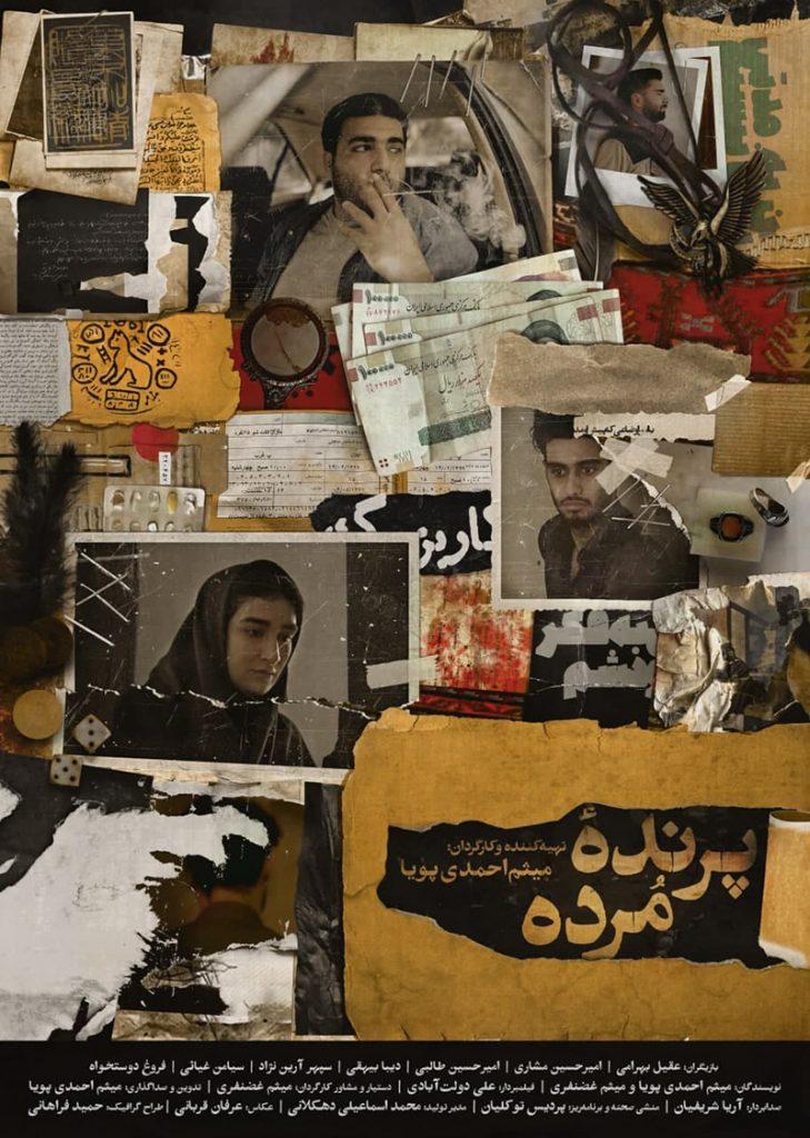 پوستر فیلم کوتاه پرنده مرده - طراح حمید فراهانی