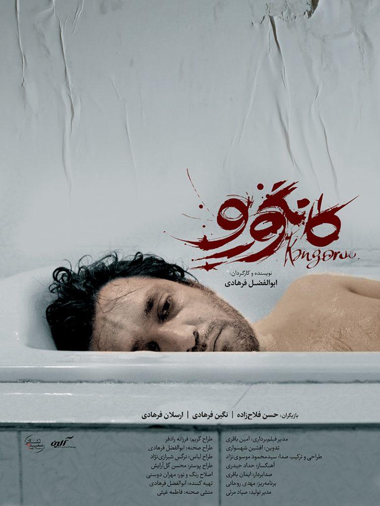 پوستر فیلم کوتاه کانگورو - طراح محسن گل آرایش