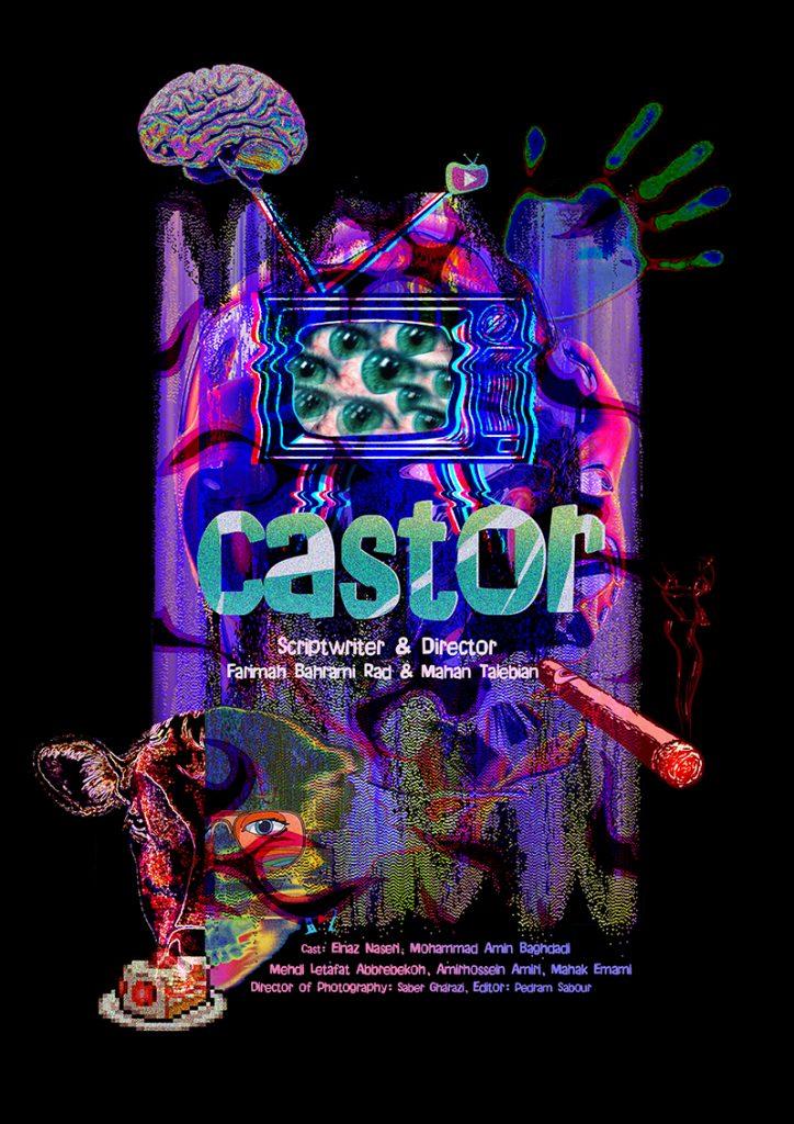 پوستر فیلم کوتاه کرچک - طراح متین خیبلی