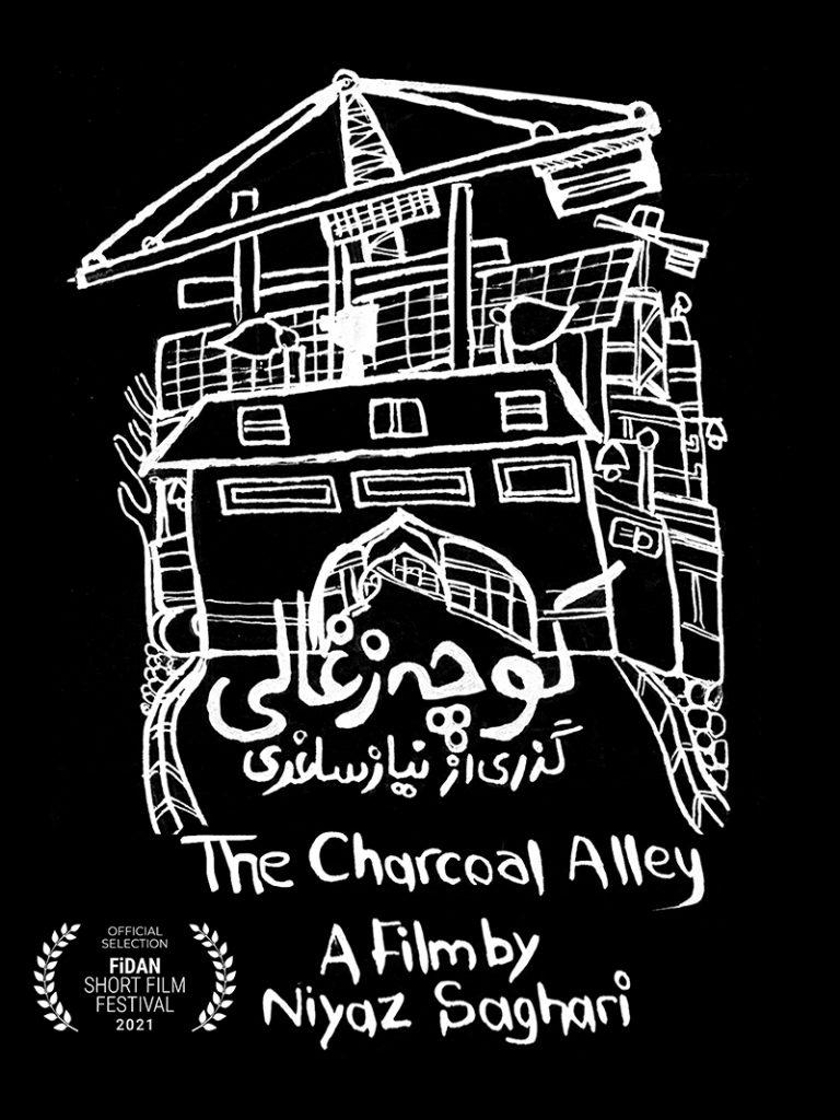 پوستر فیلم کوتاه کوچه زغالی - طراح نیاز ساغری
