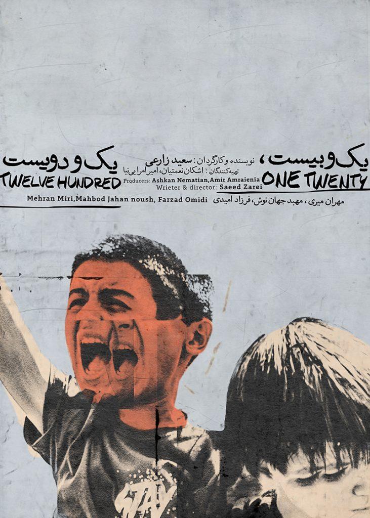 پوستر فیلم کوتاه یک و بیست، یک و دویست - طراح مریم برادران
