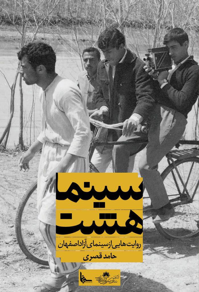 کتاب سینما هشت روایتهایی از سینمای آزاد اصفهان