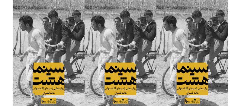 کتاب سینما هشت روایت هایی از سینمای آزاد اصفهان